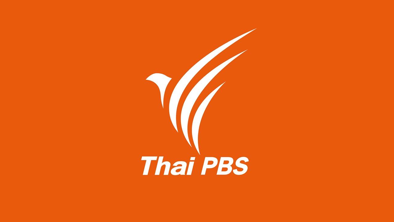 Thai PBS ทุ่ม 1,500 ล้านบาท ลุยเนื้อหา-นิวมีเดีย